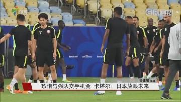 珍惜与强队交手机会 卡塔尔、日本放眼未来