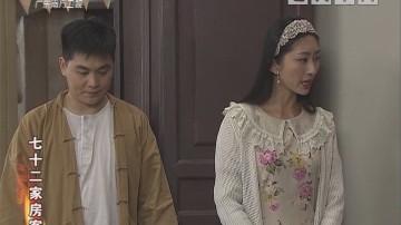 [2019-06-15]七十二家房客:茶庄风云(上)
