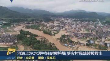 河源上坪:水漫村庄房屋垮塌 受灾村民陆续被救出