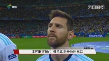 江苏旧将破门 哥伦比亚击败阿根廷