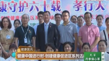 健康医讯:健康中国进行时·创建健康促进区系列活动