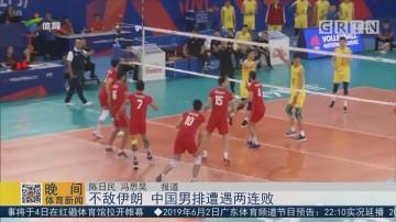 不敌伊朗 中国男排遭遇两连败