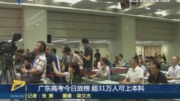 廣東高考今日放榜 超31萬人可上本科