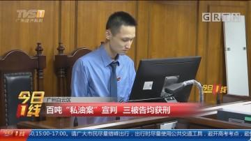"""广州白云区:百吨""""私油案""""宣判 三被告均获刑"""