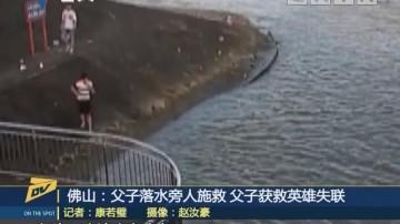 佛山:父子落水旁人施救 父子获救英雄失联
