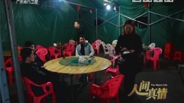 [2019-06-15]人间真情:小城里的深夜食堂