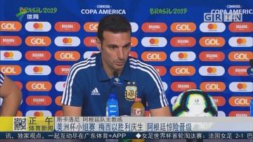 美洲杯小組賽 梅西以勝利慶生 阿根廷驚現晉級