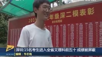 深圳:15名考生進入全省文理科前五十 成績被屏蔽