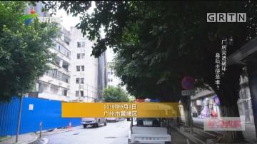 [HD][2019-06-11]社会纵横:厂房突遭破坏 幕后主使是谁?