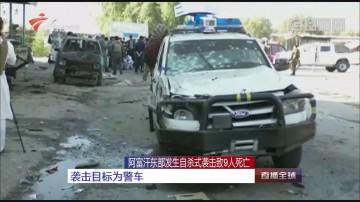 阿富汗东部发生自杀式袭击致9人死亡:袭击目标为警车