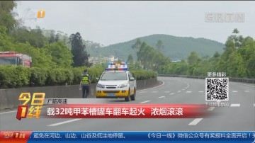 广韶高速:载32吨甲苯槽罐车翻车起火 浓烟滚滚