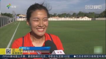 中國女足更換場地備戰