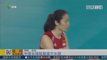 中国女排轻取波兰女排