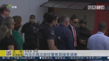 內馬爾再次前往警察局接受調查