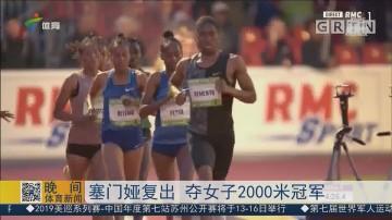 塞门娅复出 夺女子2000米冠军