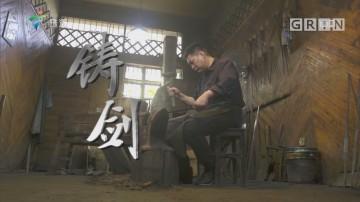 [HD][2019-06-24]文化珠江:铸剑