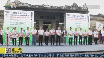 广东:2019南粤古驿道定向大赛德庆站开赛