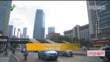 [HD][2019-06-03]社會縱橫:聚焦外賣送餐亂象 共建城市便捷生活