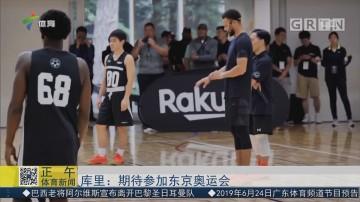 庫里:期待參加東京奧運會