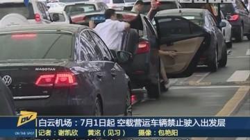 白云機場:7月1日起 空載營運車輛禁止駛入出發層