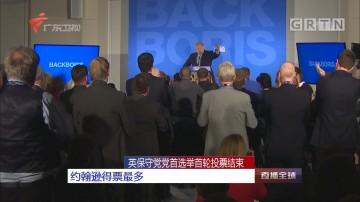 英保守党党首选举首轮投票结束:约翰逊得票最多