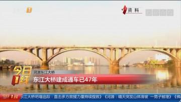 河源东江大桥:东江大桥建成通车已47年