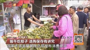 浓情端午:端午吃粽子 选购保存有讲究