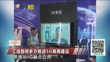 工信部将多方推进5G商用建设
