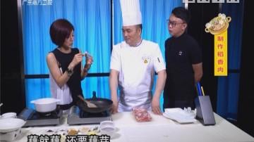 制作稻香肉