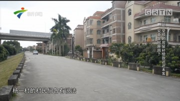 [HD][2019-07-18]社会纵横:花都 受损的房屋补偿款迟迟未发 究竟是何原因?