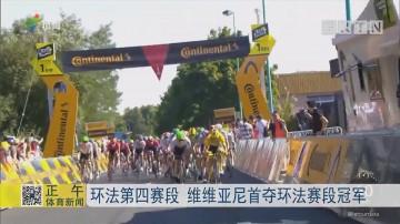 环法第四赛段 维维亚尼首夺环法赛段冠军