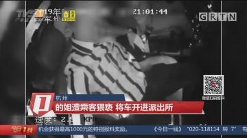 杭州:的姐遭乘客猥亵 将车开进派出所