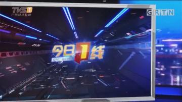 [HD][2019-07-06]今日一线:揭阳普宁警方通报:警方通报性侵案 嫌疑人被抓获