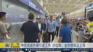 申花完成外援引进工作 沙拉维、金信煜抵达上海