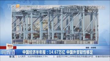 中国经济半年报:14.67万亿 中国外贸韧性够足
