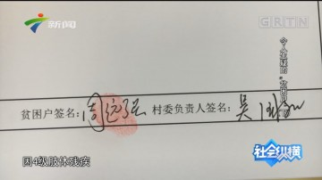 """[HD][2019-07-25]社会纵横:令人生疑的""""贫困户""""(下)"""