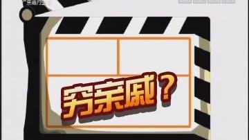 [2019-07-03]都市笑口组:穷亲戚?