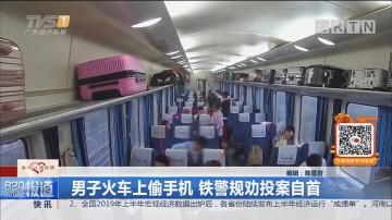 男子火车上偷手机 铁警规劝投案自首