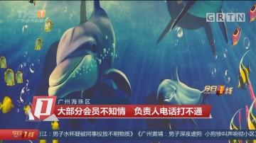 广州海珠区:大部分会员不知情 负责人电话打不通