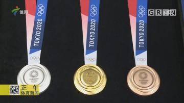 东京奥运会进入一周年倒计时 奖牌正式亮相