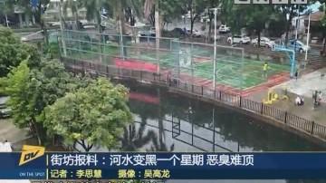 街坊报料:河水变黑一个星期 恶臭难顶