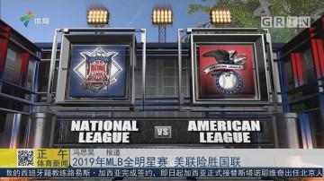 2019年MLB全明星赛 美联险胜国联