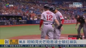 MLB 坦帕湾光芒险胜波士顿红袜队