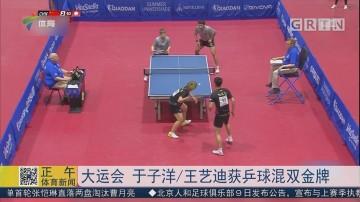 大运会 于子洋/王艺迪获乒球混双金牌
