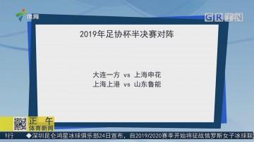 2019年足协杯半决赛对阵