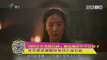 刘亦菲不再做女神,杨丞琳放弃少女感?这些明星颠覆形象却大放异彩