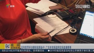 定向世界杯决赛积极筹备中 广东体育频道将现场直播赛事