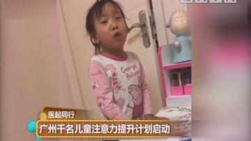 广州千名儿童注意力提升计划启动