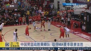 中国男篮战胜黄蜂队 取得NBA夏季联赛首胜