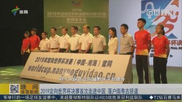 2019定向世界杯决赛首次走进中国 落户南粤古驿道